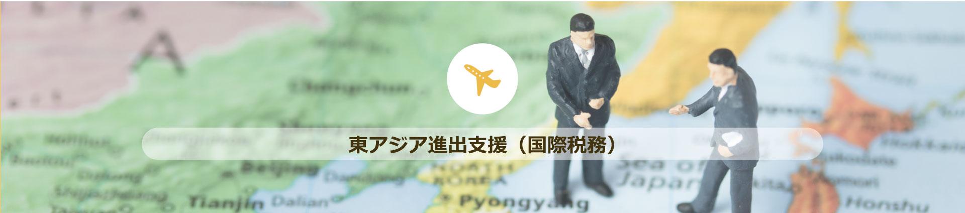 東アジア進出支援(国際税務)