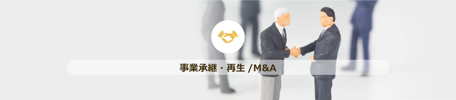 事業承継・再生/M&A